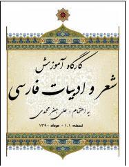 آموزش دستور زبان فارسی