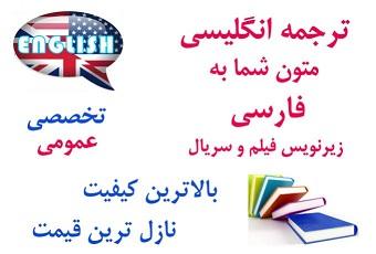 ترجمه ارزان و فوری متون انگلیسی به فارسی