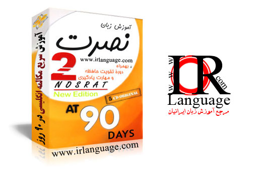 دانلود آموزش زبان نصرت ۲ برای موبایل